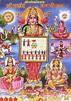 Hindus religious poster used as a child's chart eight days before the festival of Diwali.