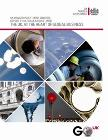 Cover of the UK inward investment report 2009/2010